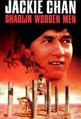 Постер Деревянные солдаты Шаолиня