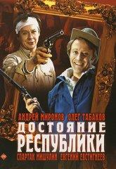 Постер Достояние республики