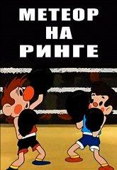 Постер Метеор на ринге