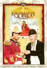 Постер Старая, старая сказка