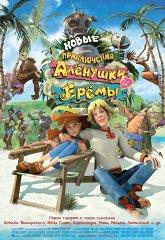 Постер Новые приключения Аленушки и Еремы