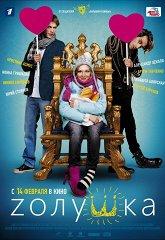 Постер Zолушка