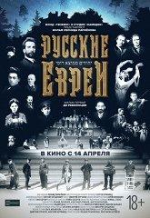 Постер Русские евреи. Фильм первый. До революции