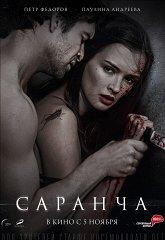 Постер Саранча