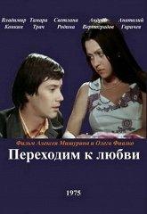 Постер Переходим к любви