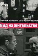Постер Вид на жительство