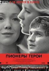Постер Пионеры-герои