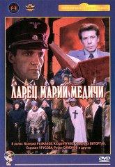 Постер Ларец Марии Медичи