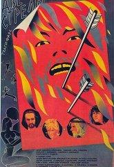 Постер Две стрелы. Детектив каменного века