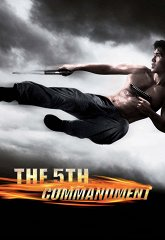Постер Пятая заповедь
