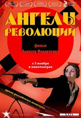 Постер Ангелы революции