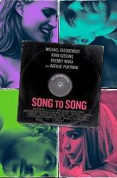 Постер Песня за песней