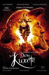 Постер Человек, который убил Дон Кихота
