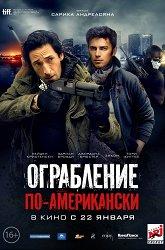 Постер Ограбление по-американски