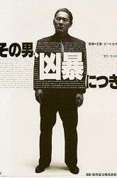 Постер Жестокий полицейский
