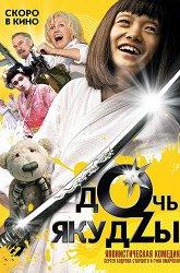 Постер Дочь якудзы