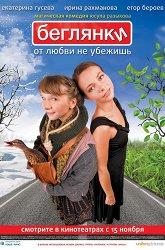 Постер Беглянки
