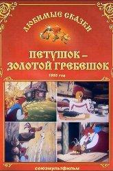 Постер Петушок — Золотой гребешок