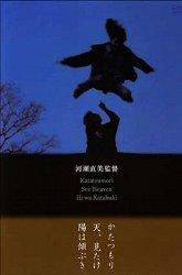 Постер Катацумори
