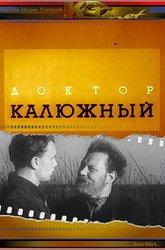 Постер Доктор Калюжный