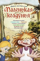 Постер Маленькая колдунья