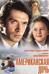 Постер Американская дочь