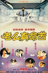 Постер Китайский дружинник