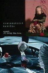 Постер Кибернетическая бабушка