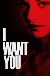 Постер Я тебя хочу
