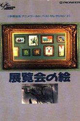 Постер Картинки с выставки