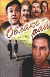 Постер Облако-рай