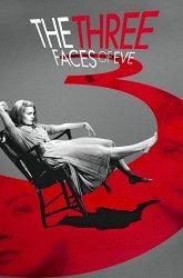 Постер Три лица Евы