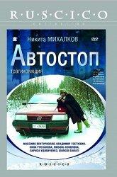 Постер Автостоп