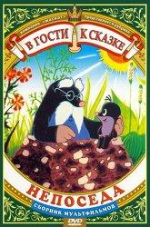 Постер Непоседа