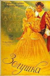 Постер Золушка