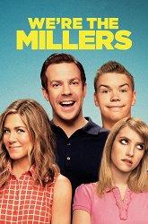 Постер Мы — Миллеры