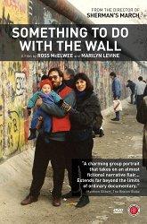 Постер О стене