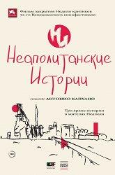 Постер Неаполитанские истории