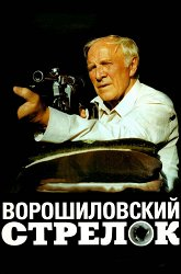 Постер Ворошиловский стрелок