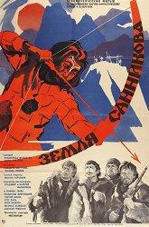 Постер Земля Санникова