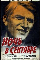 Постер Ночь в сентябре