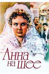Постер Анна на шее