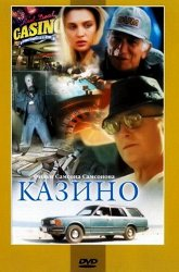 Постер Казино