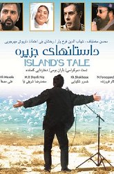 Постер Сказки острова