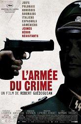 Постер Армия преступников