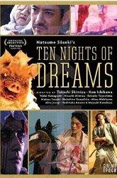 Постер Десять ночей грез