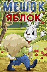 Постер Мешок яблок