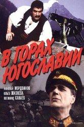 Постер В горах Югославии