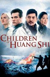 Постер Дети Хуан Ши