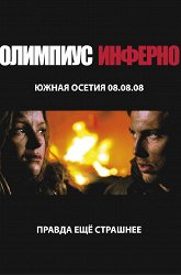 Постер Олимпиус инферно